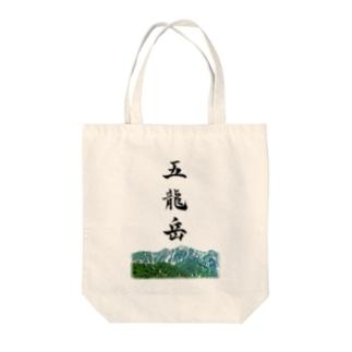 岳樺の五龍岳トート1 Tote bags