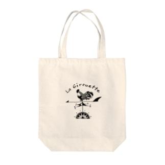 La Girouette ~風見鶏~ Tote bags