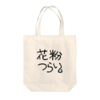 funny friendsの花粉つらい Tote bags