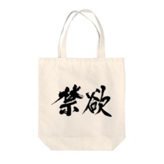 禁欲 Tote bags