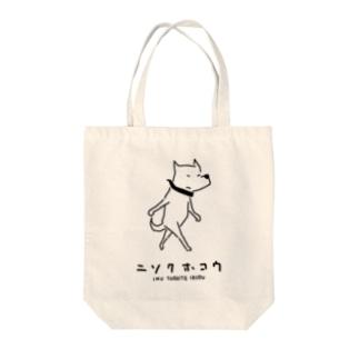 イヌとしてイきる #2 犬イラスト Tote bags