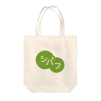 シバフ Tote bags