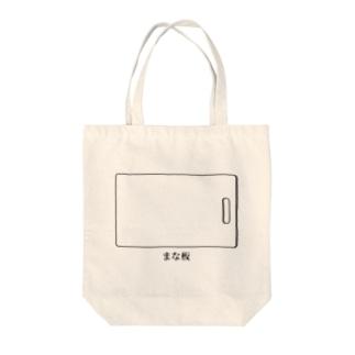 まな板 Tote bags