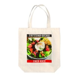 ~タコライス〜とってもおいしいシリーズ〜 Tote bags
