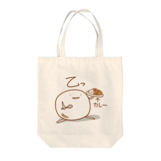 まんじう(乙カレー) Tote bags