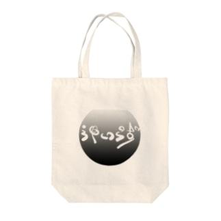 工藤シンク - Sync.Kudoの〝神いらず〟グッズ Tote bags