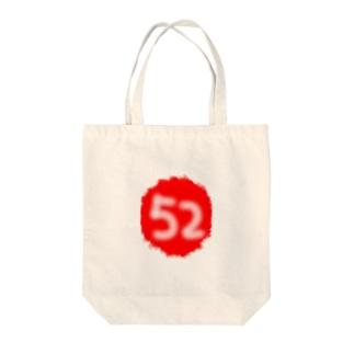 背番号52 Tote bags