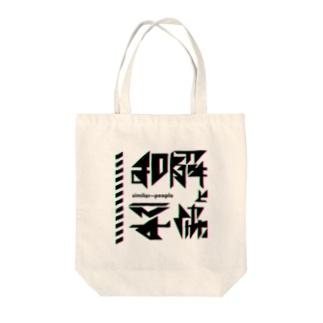 和解と妥協 Tote bags
