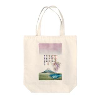 富士と藤 あわうた Tote bags