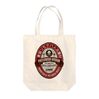 パテモソラベル Tote bags