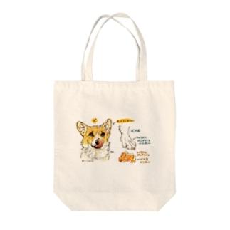 犬とポップコーンの図 Tote bags