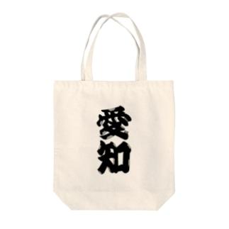 【ご当地グッズ・ひげ文字】 愛知 Tote bags