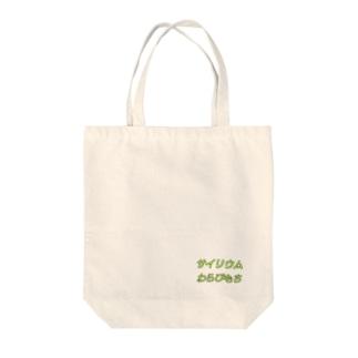 サイリウムわらびもち Tote bags