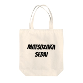 松坂世代 MATSUZAKA SEDAI Tote bags
