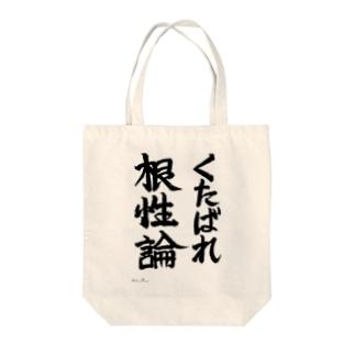 直筆「くたばれ根性論」 Tote bags