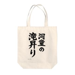 直筆「河童の滝昇り」 Tote bags