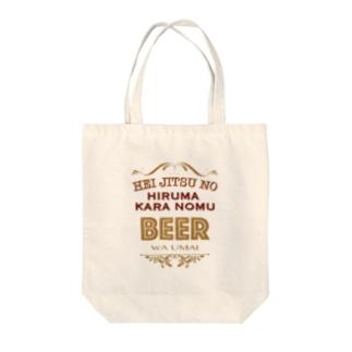 平日の昼間から飲むビールはうまい Tote bags