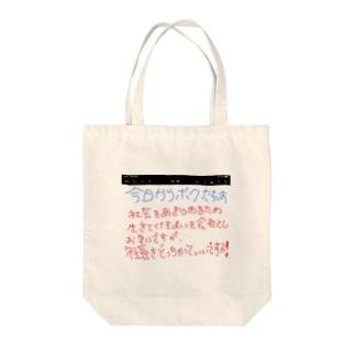 今日ボクたちは, 第一号 Tote Bag