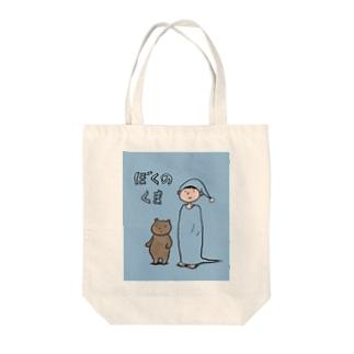 ぼくのくま Tote bags