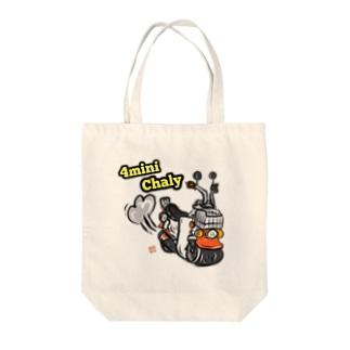 ミニバイクシリーズ (シャリーver) Tote bags