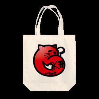 原田専門家のパ紋No.2843 いちのせ Tote bags