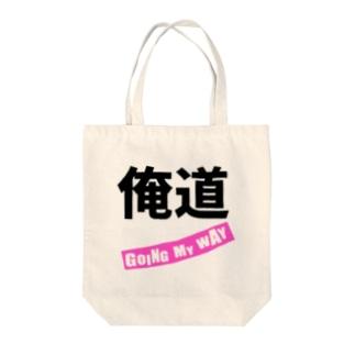 俺道 Tote bags