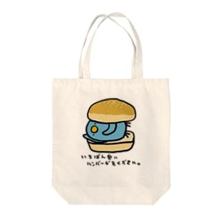一番安いハンバーガーをください。 トートバッグ