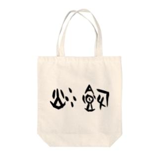 炒飯(甲骨文字)黒 Tote bags