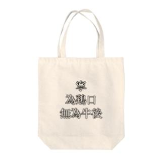 鶏口牛後 Tote bags