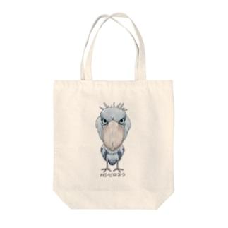 ハシビロコウ 2  Tote bags