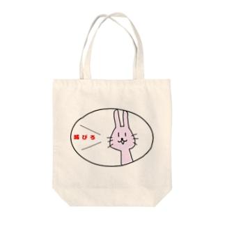 滅びろ★ Tote bags