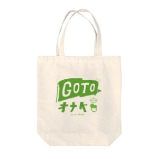 GO TO オナベ Tote bags
