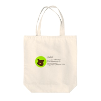 KUMABEAR ゆる手書きメッセージ Tote bags