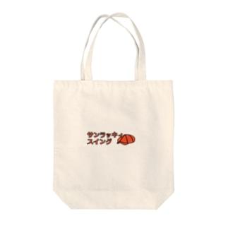 サンラッキィスイング ロゴ Tote bags