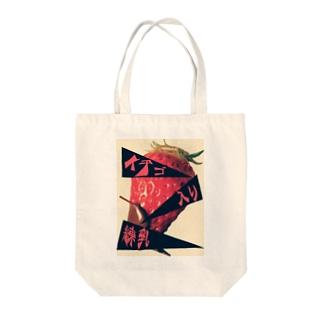 I LOVE、イチゴ&練乳 Tote bags