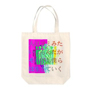 パターン002:歪み Tote bags