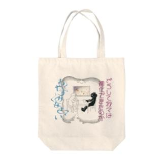 オフタリ公演スペシャル Tote bags