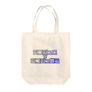 シンジュクでシンジュ喰う ロゴ Tote bags