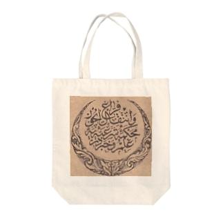月型模様とアラビア文字 Tote bags
