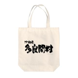 沖縄県 多良間村 Tote bags