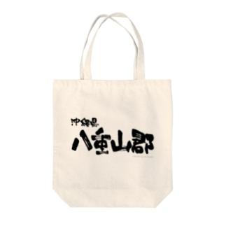沖縄県 八重山郡 Tote bags