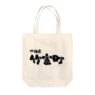 沖縄県 竹富町 Tote bags