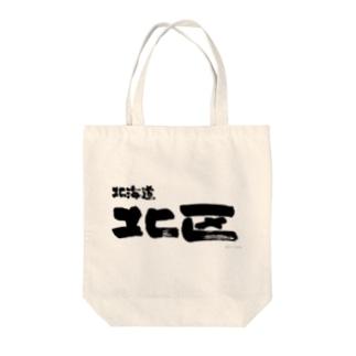 北海道 北区 Tote bags
