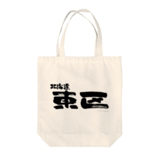 北海道 東区 Tote bags