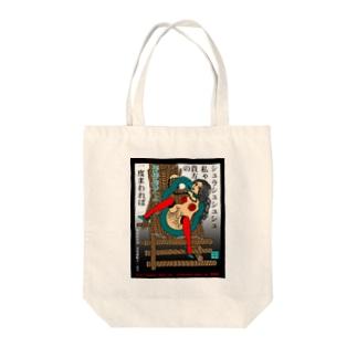薔薇鎖 Tote bags