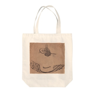 Senedi Hakani MehmedVI Tote bags