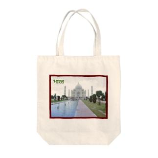 インド:タージ・マハル India: ताज महल, تاج محل, Taj Mahal Tote bags