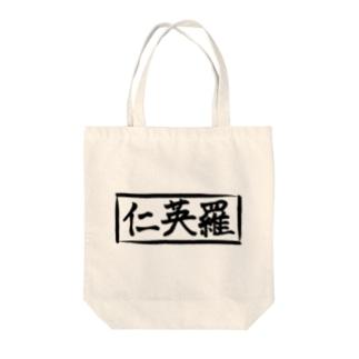 仁英羅(nierah)発足記念ロゴトートバッグ Tote bags