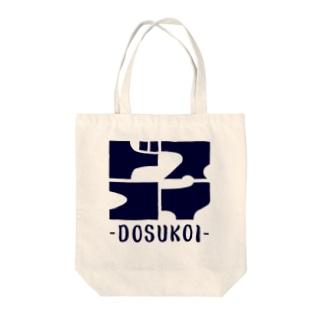 微妙シリーズVol.1『DOSUKOI』 Tote bags