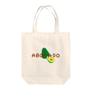 アボカドさん Tote bags